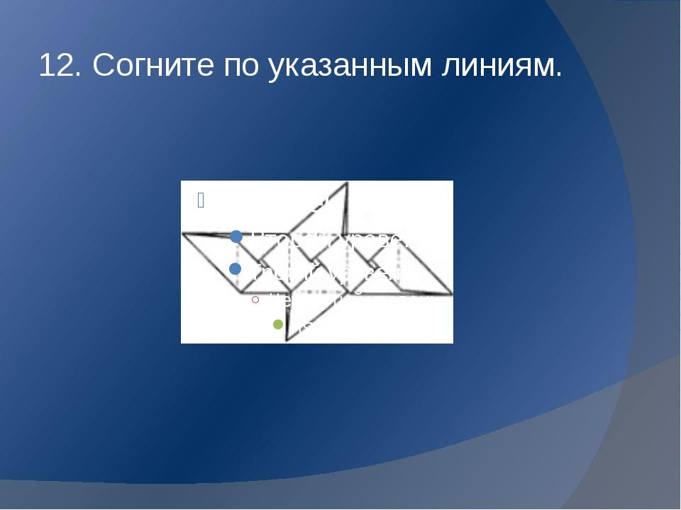 12. Согните по указанным линиям.