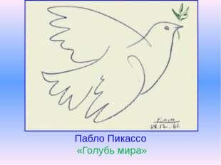 Пабло Пикассо «Голубь мира»