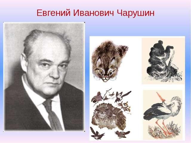 Евгений Иванович Чарушин