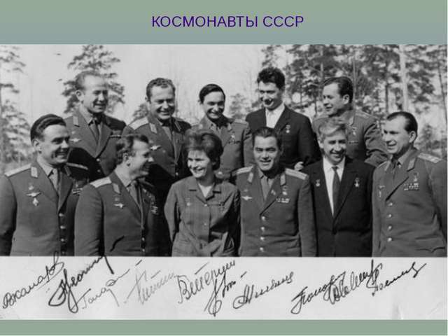 КОСМОНАВТЫ СССР