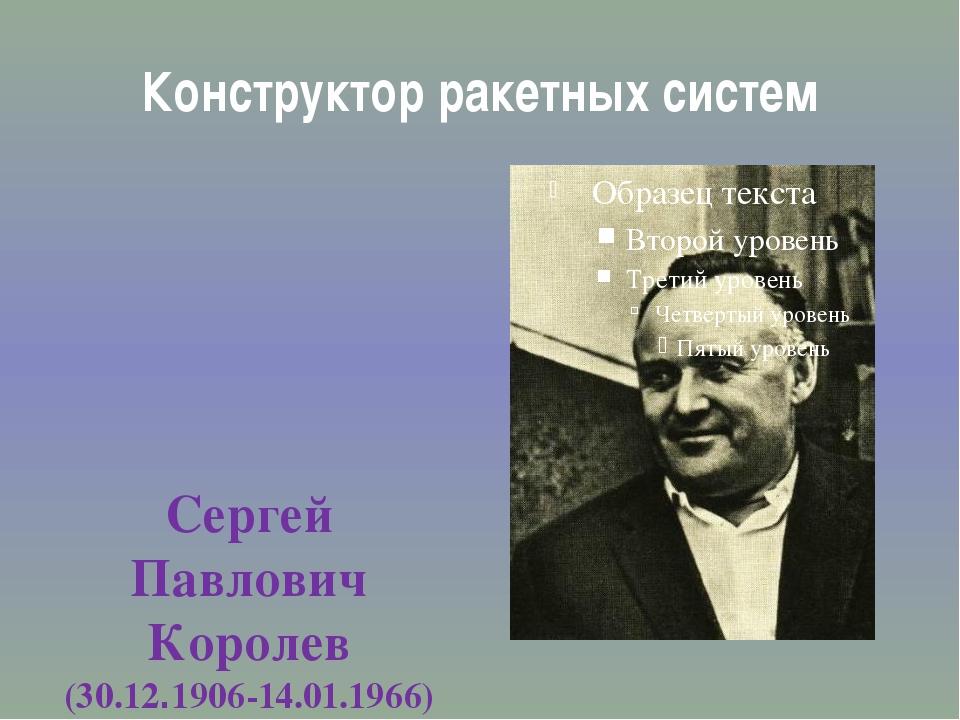 Конструктор ракетных систем Сергей Павлович Королев (30.12.1906-14.01.1966)