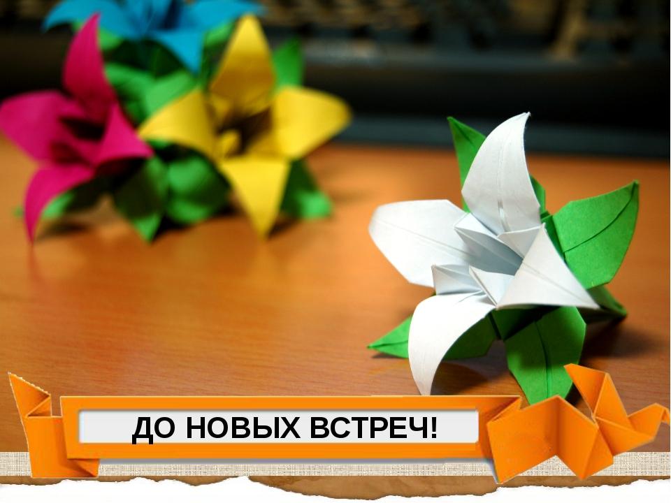 Оригами для нач школы