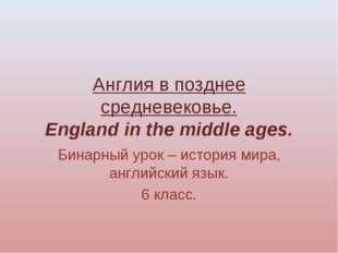 Англия в позднее средневековье. England in the middle ages. Бинарный урок – и