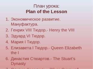 План урока: Plan of the Lesson Экономическое развитие. Мануфактура. Генрих VI
