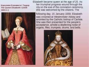 Королева Елизавета I Тюдор The Queen Elizabeth I (1558-1603 гг.) Elizabeth b