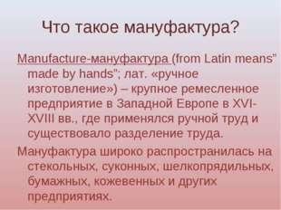 "Что такое мануфактура? Manufacture-мануфактура (from Latin means"" made by han"