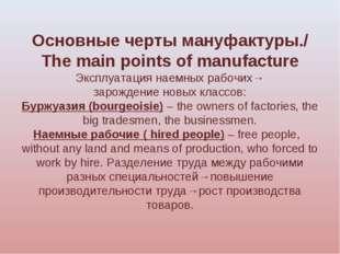 Основные черты мануфактуры./ The main points of manufacture Эксплуатация нае