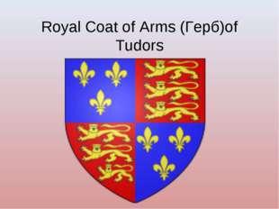 Royal Coat of Arms (Герб)of Tudors