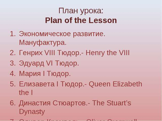 План урока: Plan of the Lesson Экономическое развитие. Мануфактура. Генрих VI...