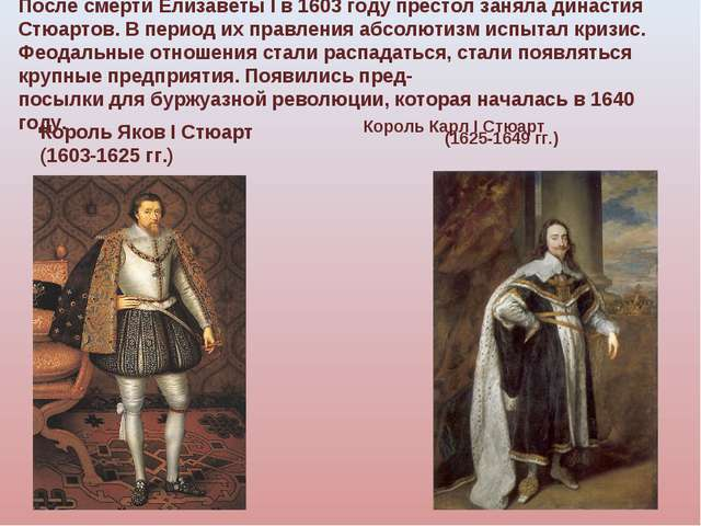 После смерти Елизаветы I в 1603 году престол заняла династия Стюартов. В пери...