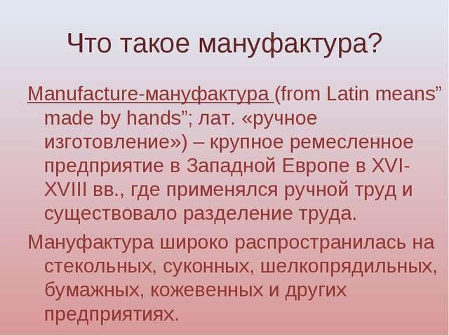 "Что такое мануфактура? Manufacture-мануфактура (from Latin means"" made by han..."