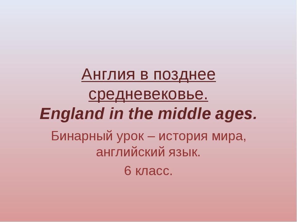Англия в позднее средневековье. England in the middle ages. Бинарный урок – и...