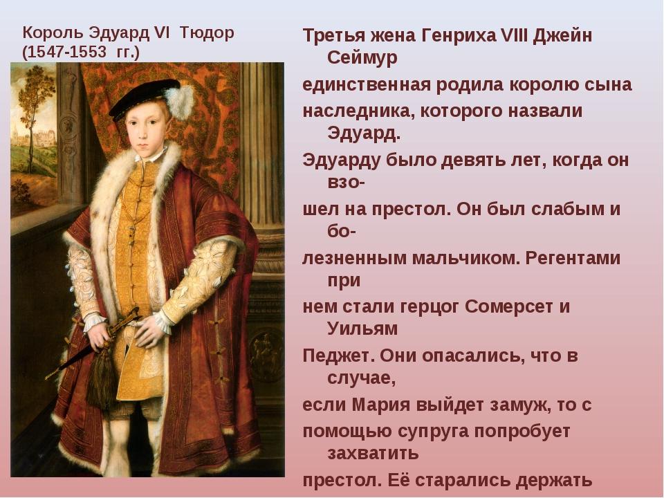 Король Эдуард VI Тюдор (1547-1553 гг.) Третья жена Генриха VIII Джейн Сеймур...