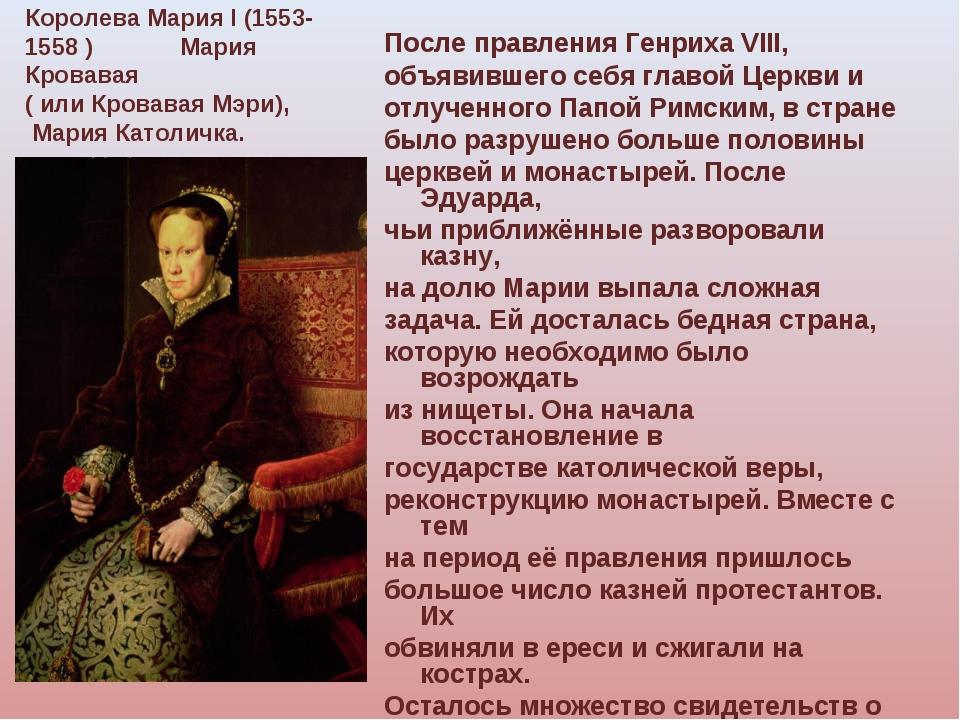 Королева Мария I (1553-1558 ) Мария Кровавая ( или Кровавая Мэри), Мария Като...