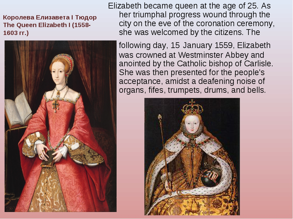 Королева Елизавета I Тюдор The Queen Elizabeth I (1558-1603 гг.) Elizabeth b...
