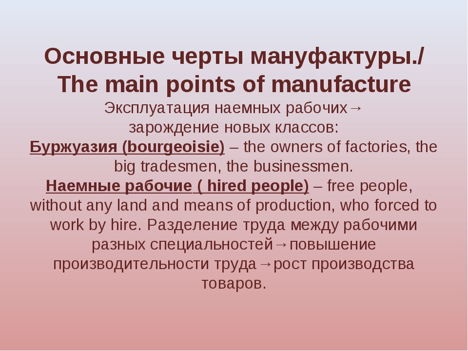 Основные черты мануфактуры./ The main points of manufacture Эксплуатация нае...