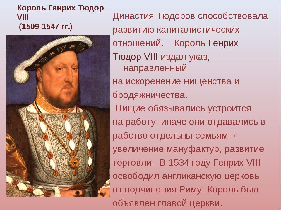 Король Генрих Тюдор VIII (1509-1547 гг.) Династия Тюдоров способствовала разв...