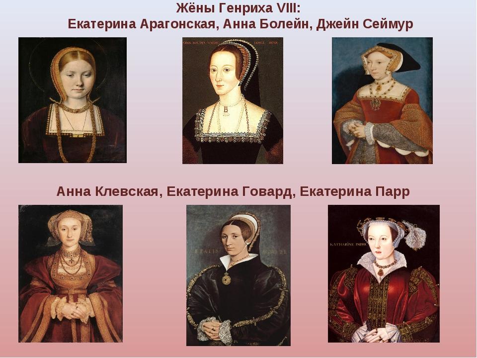 Жёны Генриха VIII: Екатерина Арагонская, Анна Болейн, Джейн Сеймур Анна Клевс...