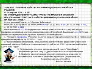 ЗЕМСКОЕ СОБРАНИЕ ЧАЙКОВСКОГО МУНИЦИПАЛЬНОГО РАЙОНА РЕШЕНИЕ от 29 апреля 2009