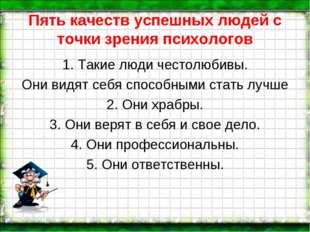 Пять качеств успешных людей с точки зрения психологов 1. Такие люди честолюби