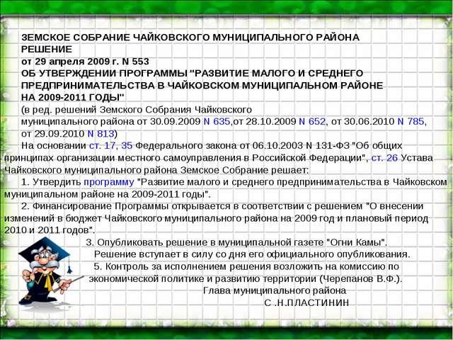 ЗЕМСКОЕ СОБРАНИЕ ЧАЙКОВСКОГО МУНИЦИПАЛЬНОГО РАЙОНА РЕШЕНИЕ от 29 апреля 2009...