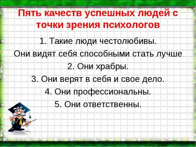 Пять качеств успешных людей с точки зрения психологов 1. Такие люди честолюби...