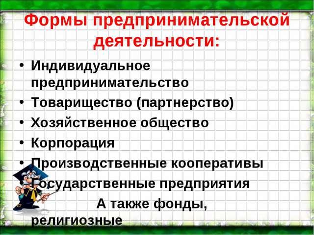 Формы предпринимательской деятельности: Индивидуальное предпринимательство То...