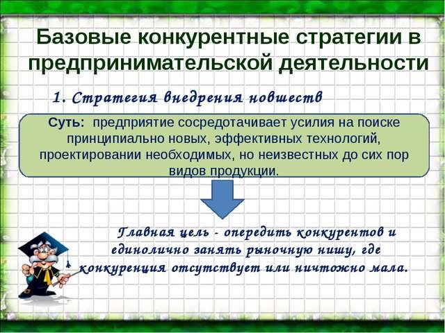 Базовые конкурентные стратегии в предпринимательской деятельности 1. Стратеги...