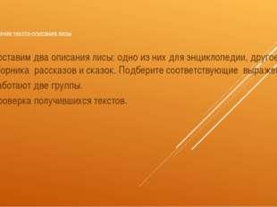 Составление текста-описания лисы Составим два описания лисы: одно из них для