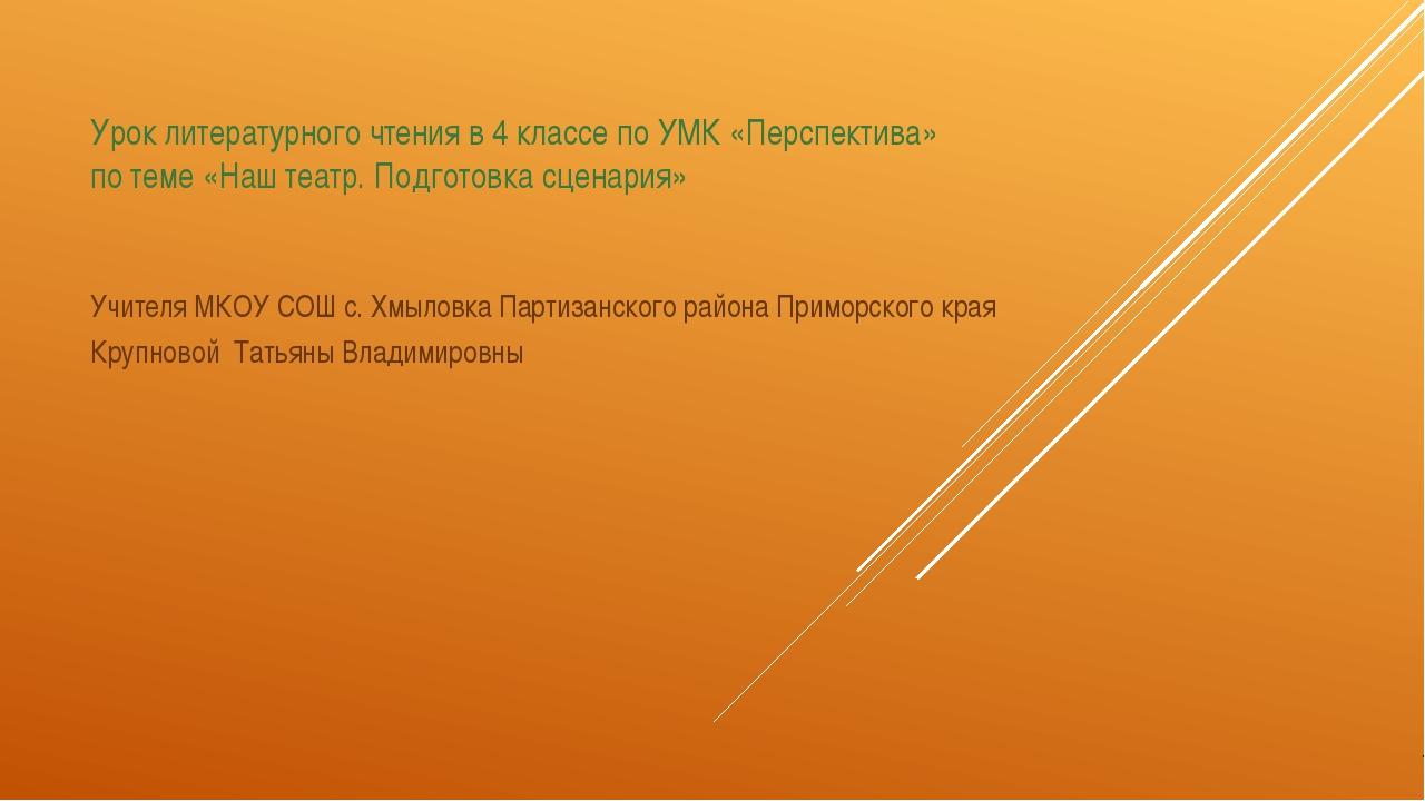 Урок литературного чтения в 4 классе по УМК «Перспектива» по теме «Наш театр....