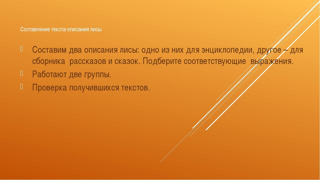 Составление текста-описания лисы Составим два описания лисы: одно из них для...
