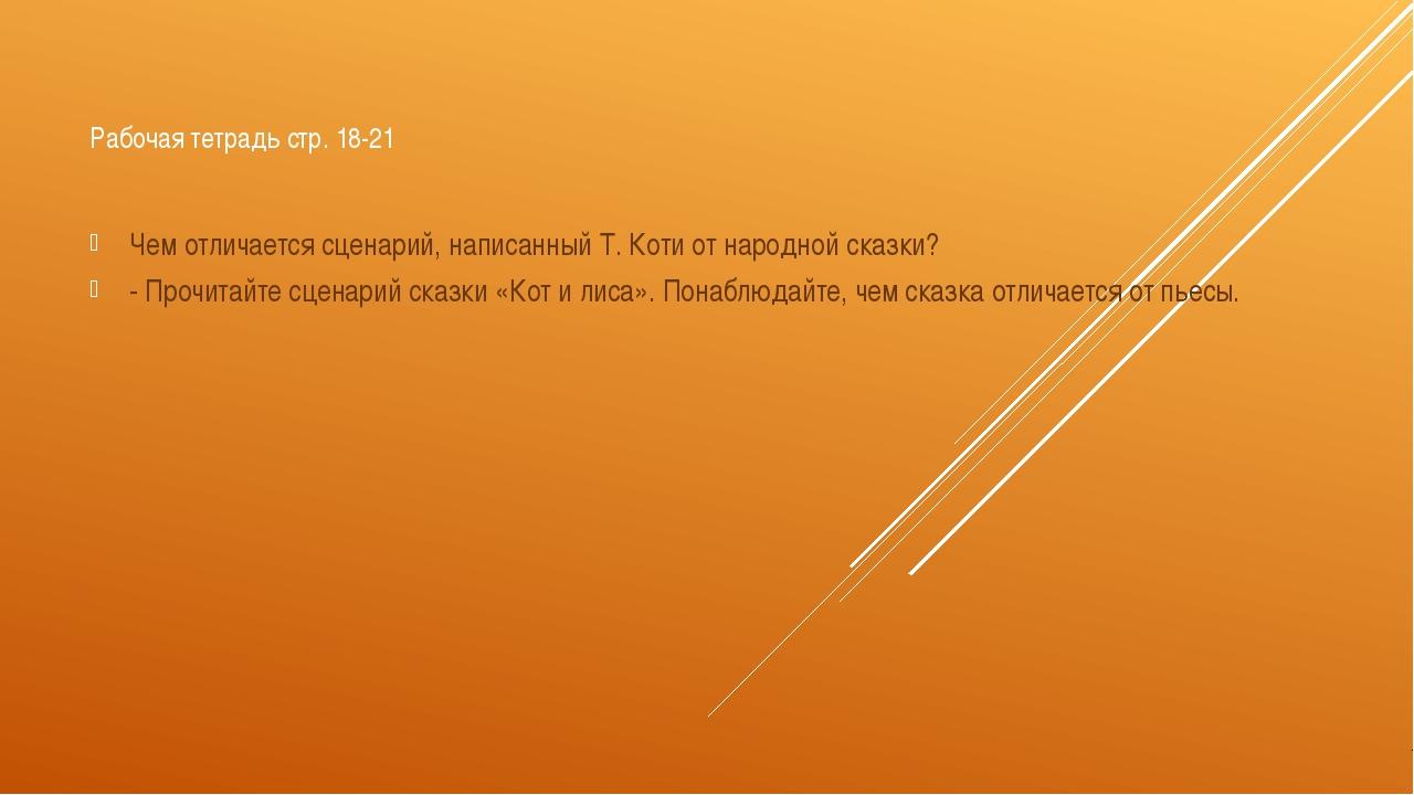 Рабочая тетрадь стр. 18-21 Чем отличается сценарий, написанный Т. Коти от нар...