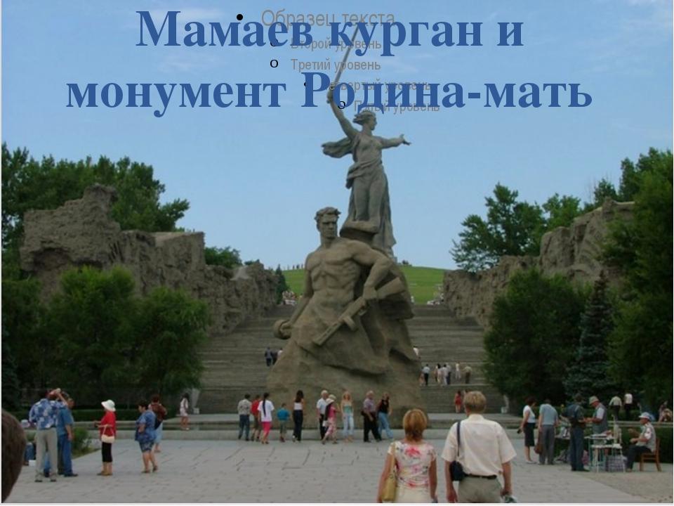 Мамаев курган и монумент Родина-мать