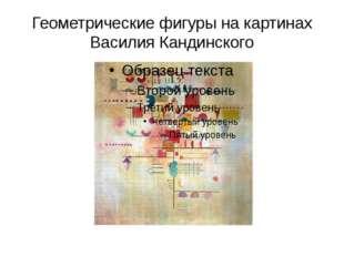 Геометрические фигуры на картинах Василия Кандинского