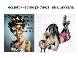 Геометрические рисунки Тима Бискапа