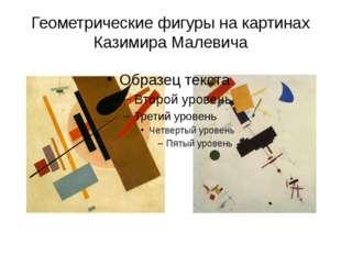 Геометрические фигуры на картинах Казимира Малевича