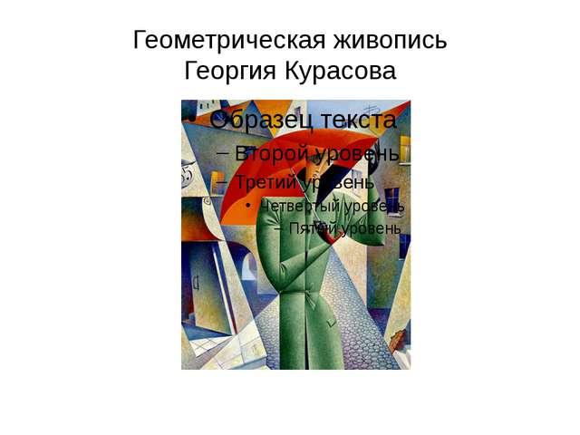 Геометрическая живопись ГеоргияКурасова