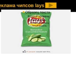 Реклама чипсов lays