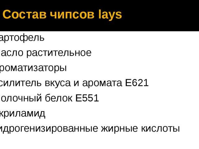 Состав чипсов lays Картофель Масло растительное Ароматизаторы Усилитель вкуса...