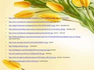 http://img1.liveinternet.ru/images/attach/b/1/11385/11385044_1.jpg фон презе