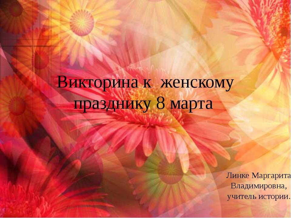 Викторина к женскому празднику 8 марта Линке Маргарита Владимировна, учитель...