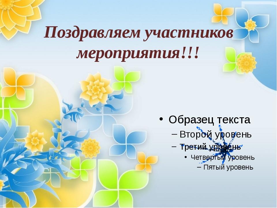 Поздравляем участников мероприятия!!!