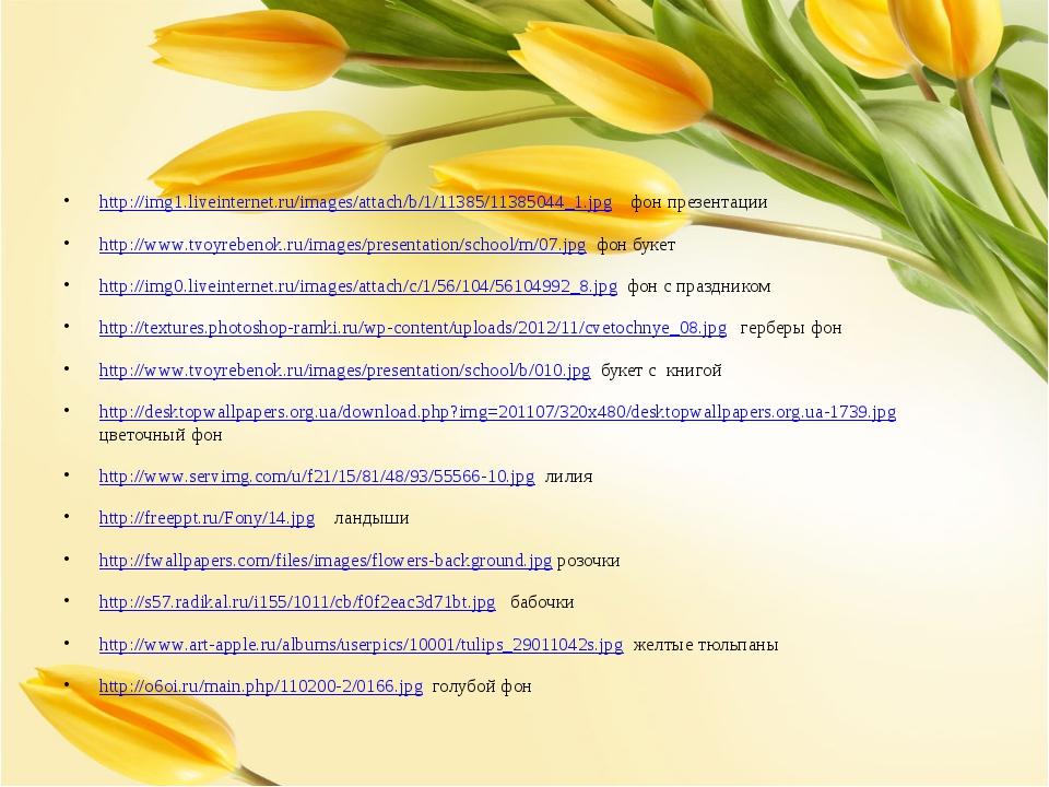 http://img1.liveinternet.ru/images/attach/b/1/11385/11385044_1.jpg фон презе...
