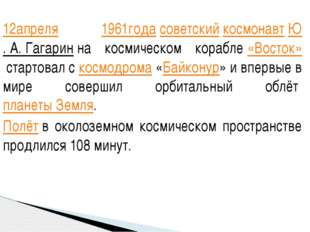 12апреля 1961годасоветскийкосмонавтЮ.А.Гагаринна космическом корабле«