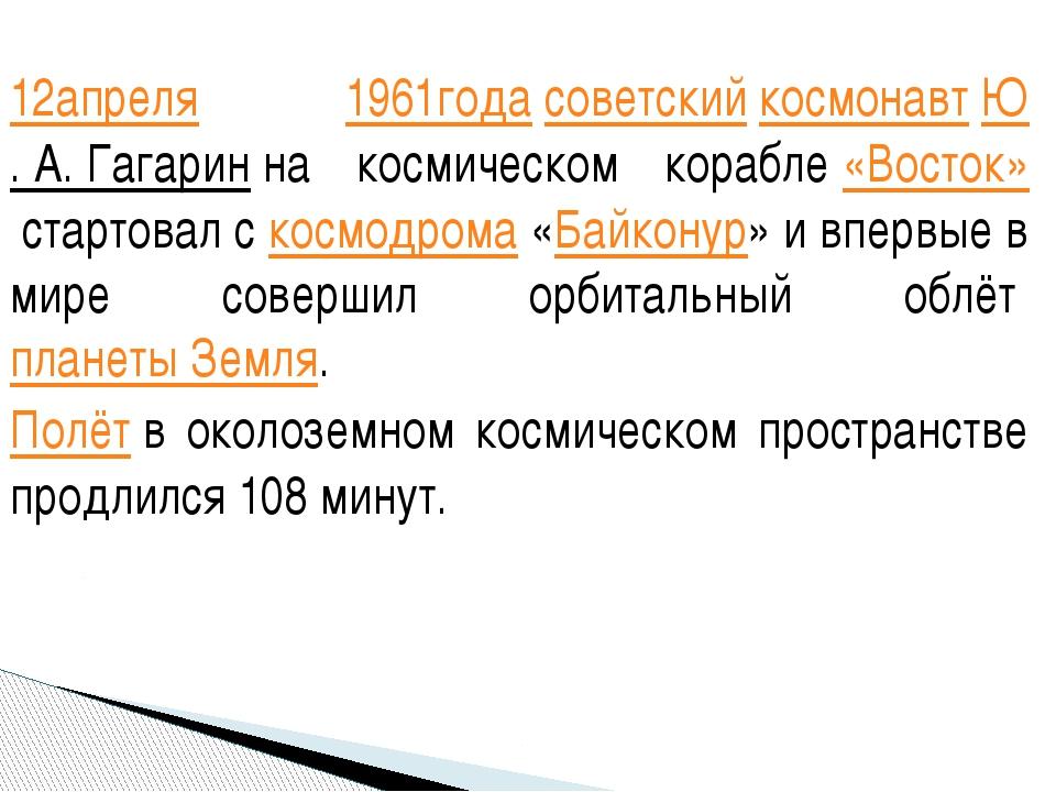 12апреля 1961годасоветскийкосмонавтЮ.А.Гагаринна космическом корабле«...