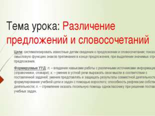 Тема урока: Различение предложений и словосочетаний Цели: систематизировать и
