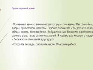Организационный момент - Прозвенел звонок, начинается урок русского языка. Мы