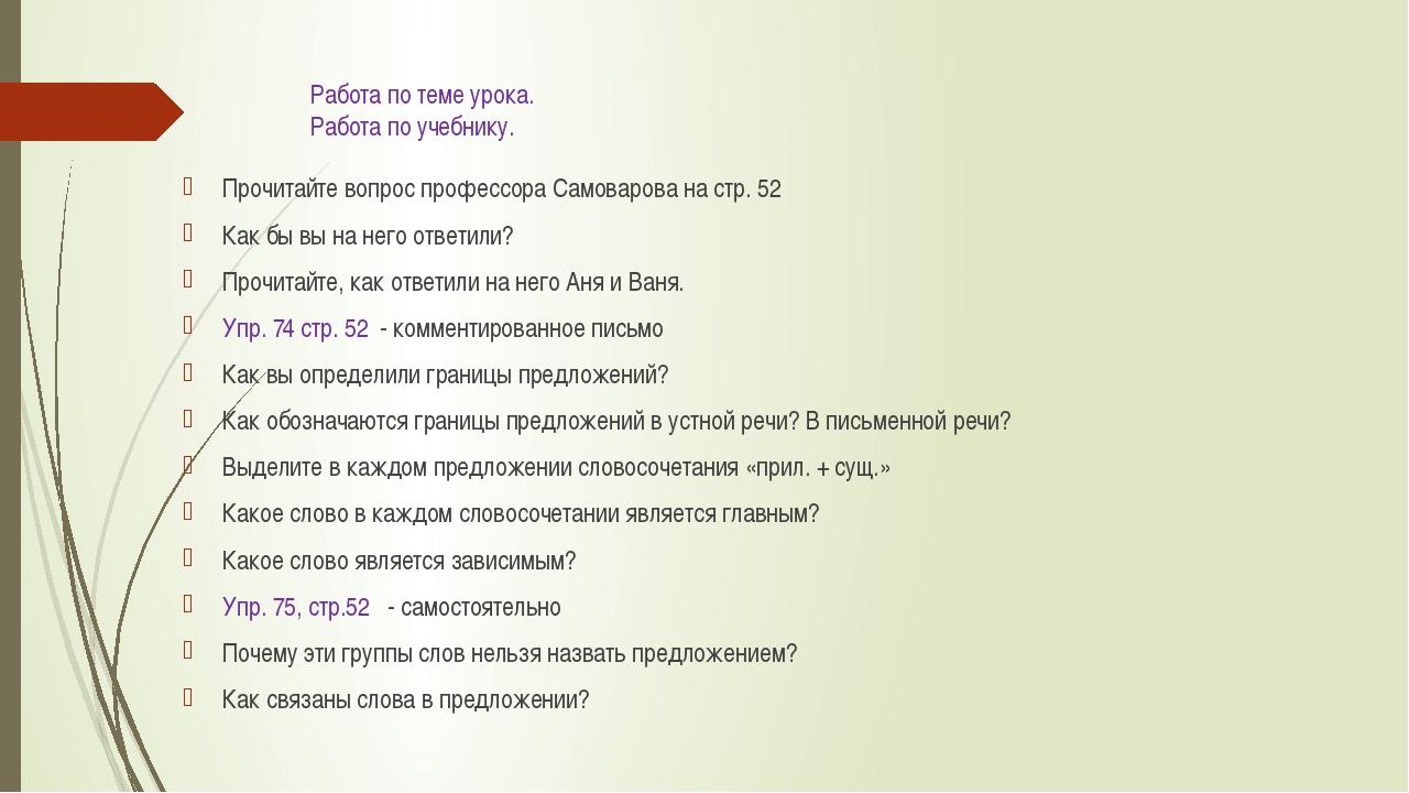 Работа по теме урока. Работа по учебнику. Прочитайте вопрос профессора Самова...