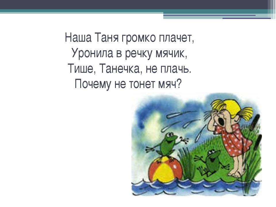 Наша Таня громко плачет, Уронила в речку мячик, Тише, Танечка, не плачь. Поче...