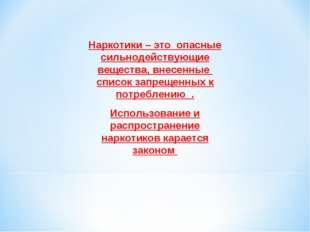 Наркотики – это опасные сильнодействующие вещества, внесенные список запрещен